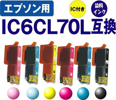 エプソンIC6CL70/70L互換インクカートリッジ 単品各色対応の画像