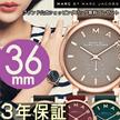 【カートクーポン使用可能】【送料無料】【マークジェイコブス】ブランドケースプレゼント/MARC JACOBS 腕時計/36mm/28mm/35mm/男女共用/3年保証/MBM1266/MBM1267/