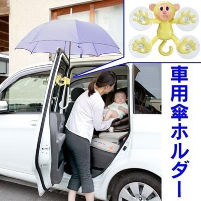 お子様、お年寄りに!★車用傘ホルダー(s-3394)傘の芯を押し込むだけで簡単に固定!雨の日のお子様の乗せ降ろし等に両手が使えて便利!!