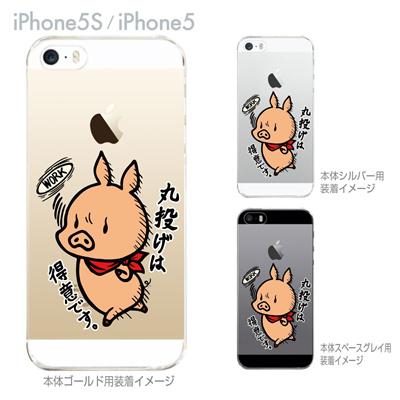 【SWEET ROCK TOWN】【iPhone5S】【iPhone5】【iPhone5sケース】【iPhone5ケース】【カバー】【スマホケース】【クリアケース】【アート】 46-ip5s-sh2018の画像