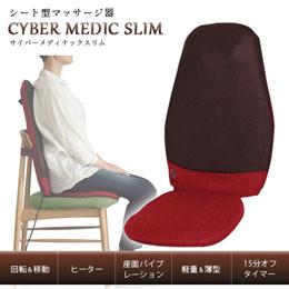 【送料無料】医療機器認定 富士メディック シートマッサージャー CM005 FM004