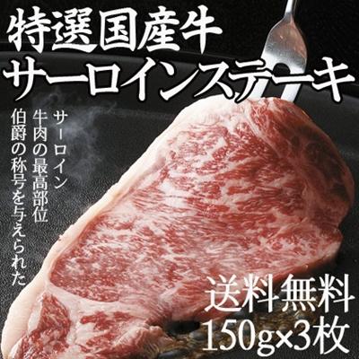 【送料無料】特選国産牛サーロインステーキ150g×3枚★柔らかく、きめ細やかな肉質で霜降りもしっかり入った、牛肉の高級部位「サーロイン」!お肉の美味しさが口の中いっぱいに広がります!産地は九州限定!バーベキューでもオススメ!国産牛交雑種の画像