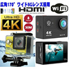 4K対応 アクションカメラ ウェアラブルカメラ  WiFi対応 水深30m防水 フル ウルトラHD HDMI 各種マウントパーツ完備 広角170°アクションカム ウインタースポーツ