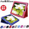 iPad 専用 保護ケース スタンドタイプ 高級PUレザー 超薄型 最軽量 オートスリープ機能付き スマートケース カバー スリム傷つけ防止 iPad2/3/4/air/air2/ iPad mini1/2/3/4 iPad Pro(9.7/12.9inch)タブレット ケース