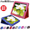 送料無料・日本発送 iPad 専用 保護ケース スタンドタイプ 高級PUレザー 超薄型 最軽量 オートスリープ機能付き スマートケース カバー スリム傷つけ防止 iPad2/3/4/air/air2/ iPad mini1/2/3/4 iPad Pro(9.7/12.9inch)タブレット ケース