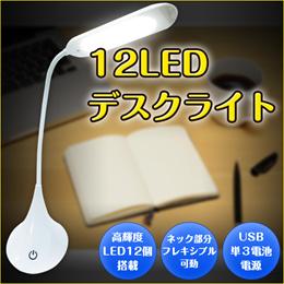 【送料無料】 LED デスクライト タッチセンサー式 【電気スタンド 卓上 12LED 角度 折り曲げ 自由自在 USB充電 読書 パソコン スマートフォン タブレット スマホ作業に】 【インテリア・