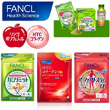 ★Lowest price★FANCL HTC Collagen DX・Calorie Limit ・Perfect Slim!! Directly shipped from Japan!!♥