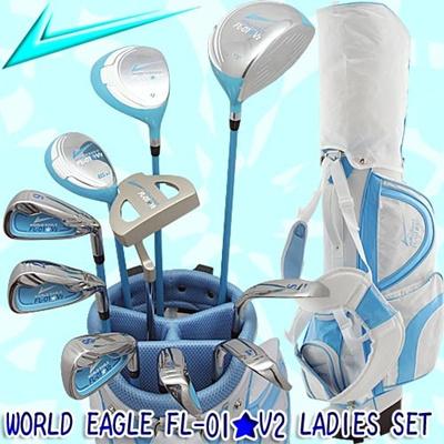 ワールドイーグルFL-01★V2レディース13点ゴルフクラブセットブルー【初心者初級者ビギナー】