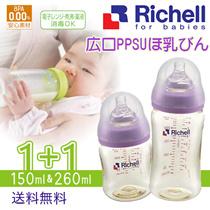 【カートクーポン使えます】【1+1】【おまけ付き】 Richell (リッチェル)広口PPSUほ乳びん  150ml&260ml/ほ乳びん/赤ちゃん・ママのための安心設計♡お得な2個セット/粉ミルク
