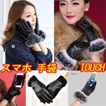 ★スマホ 手袋★しっかり暖かい!お洒落な革の本格スマホ手袋です。/iPhone4/4S、5/5S.iPhone6/6Plus/ スマホ対応手袋、/本革/レディース/ファー/レザー/皮/手袋/グローブ/手ぶくろ/おしゃれ