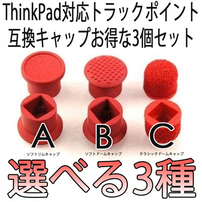 【送料無料】嬉しい選べる3種!IBM Lenovo/Thinkpad Plusキーボード用トラックポイント互換センターボタン[ソフトリムキャップ/ソフトドームキャップ/クラシックドームキャップ][対応機種:ThinkPad/スペースセーバーキーボード/ウルトラナビキーボード]の画像