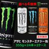 【送料無料】アサヒ モンスターエナジー 缶 選べる2ケース 355ml×24本 2ケース