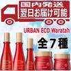 【 ザ・セム 】 【 ワラタ 】 【 URBAN ECO Waratah 】 【 アーバンエコワラタスキンケアシリーズ 】