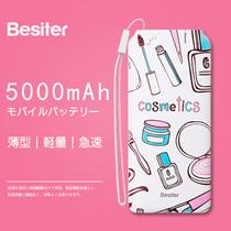 【安心1年保証】Besiter 5000mAh モバイルバッテリー 超軽量 薄型 高品質 かわいい 一目惚れ