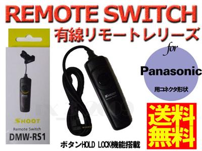 【送料無料】anasonic用 DMW-RSL1,DMW-RS1互換リモートスイッチシャッターレリーズ有線リモートシャッター  小物のマクロ接写(室内・フラッシュなし)での手ぶれ軽減 長時間露出 コンポジット撮影に便利の画像