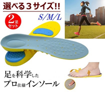 【選べるサイズ】偏平足対策・O脚・X脚対策などに!やみつきになる履き心地!立体低反発構造で土踏まずをしっかり支える「低反発衝撃吸収素材タイプ サイズ調整可能3D立体型インソール2足セット」