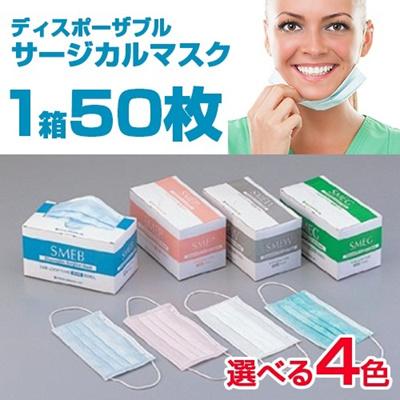 【送料無料】ディスポーザブルサージカルマスク50枚×2箱(100枚)セットイヤーループ【SME】全4色