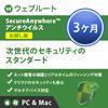 【お試し版-PC1台×3ケ月】Webroot SecureAnywhere ウェブルート セキュアエニウェア アンチウィルス 個人向けセキュリティソフト 米国量販店でもっとも売れたセキュリティソフト  [ライセンス版] 【全国一律送料無料-ゆうパケット】