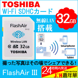 東芝 TOSHIBA 無線LAN搭載 FlashAir III  Wi-Fi SDHCカード 32GB Class10 日本製 海外パッケージ品