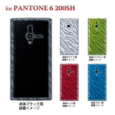 【PANTONE6 ケース】【200SH】【Soft Bank】【カバー】【スマホケース】【クリアケース】【アニマル】【ゼブラ柄】 22-200sh-ca0034の画像