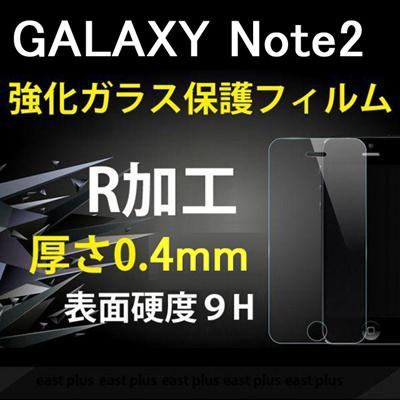 ★Galaxy Note2 SC-02E 第2代 硬度9H 0.4mm 強化ガラス 液晶保護フィルム 2.5D ラウンドエッジ加工 角丸加工の画像