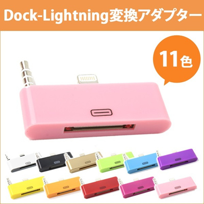 オーディオ変換アダプター 5シリーズ専用 iPhone5s iPhone5c iPhone5 11カラー 8pin to 30pin Audioアダプター Dock-Lightning 変換 ドック ライトニング iPhone5s iPhone5c iPhone5 対応 ER-AUDIO-ADP [ゆうメール配送][送料無料]の画像