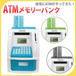 貯金箱 ATM 自動 計算 硬貨識別 セキュリティ ATMメモリーバンク 青/緑/黒 アソート (pb-3292-2) 【色指定不可】