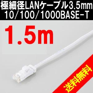 【送料無料】しなやかで柔らかい(超極細3.5mm)極細LANケーブル 1.5m ヨリ線・ストレート結線・カテゴリー5E準拠 10BASE-T/100BASE-T/1000BASE-Tの画像