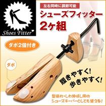 【送料無料】シューズフィッター 2ヶ組☆靴のデザインを崩さず、つま先・足の甲部・かかとなど、痛い部分を縦横に伸ばして、自分の足に合ったサイズに調整できるシューストレッチャー☆ダボ2個付きだから、部分的に痛いところを伸ばせます☆型崩れ・しわ伸ばし用のシューズキーパーとしても使える!