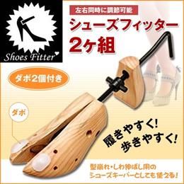 【送料無料】シューズフィッター2ヶ組☆靴のデザインを崩さず・痛い部分を縦横に伸ばして、自分の足に合ったサイズに調整できるシューストレッチャー☆ダボ2個付きだから、部分的に痛いところを伸ばせます☆