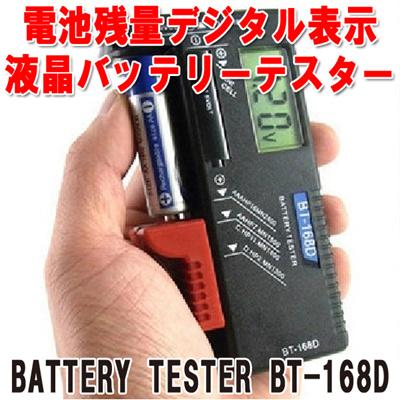 【送料無料】ひと目で電池の残量がわかる!LCD液晶画面バッテリーチェッカー Battery Tester BT-168D 新しい電池か 古い電池か 一発で分かる乾電池チェッカー 乾電池/充電電池(単1電池 単2電池 単3電池 単4電池)/ボタン電池/角型電池 1.5V/9V対応の画像