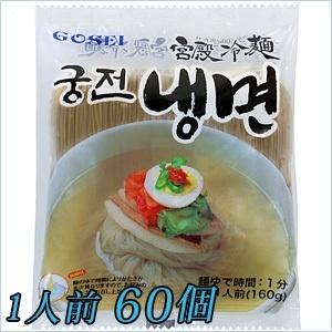 【韓国冷麺】宮殿冷麺 60個の画像