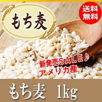 もち麦 1kg 大麦 アメリカ産