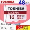 microSDカード マイクロSD microSDHC 16GB Toshiba 東芝 UHS-I 超高速48MB/s  パッケージ品