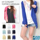 UV-cut cardigan (short length)