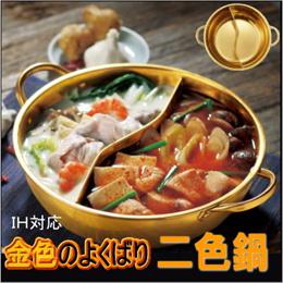 IH対応 金色のよくばり二色鍋28cm 調理鍋 鍋パーティに最適! 火鍋 2色鍋 2食鍋 二食鍋【仕切り有り】