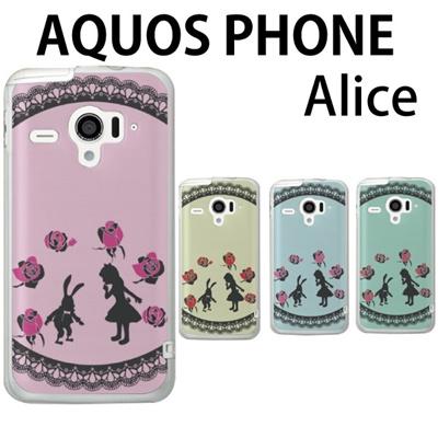 特殊印刷/AQUOS PHONE(SH-04G)(SH-03G)(SH-07E)(SH-04E)(SH-01E)(SH-06E)(SH-02E)(SH-01F)(SH-01G)(SH-04F)(SH-02F)アリス/Alice)CCC-102の画像
