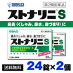 【第2類医薬品】ストナリニS(24錠)2個セット 【4987316012384】≪定型外郵便での東京地域からの発送、最短で翌日到着!ポスト投函のため不在時でも受け取れますが、箱つぶれはご了承ください。≫