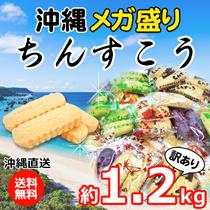 ★送料無料★【沖縄直送】沖縄おみやげの定番!!わけあり沖縄メガ盛りちんすこう約1.2キロ  お土産さんでは、この価格では買えません!沖縄名産ちんすこうで有名な名嘉真製菓やわかまつ堂製菓製造です。12フレーバーのちんすこうがたっぷり入った期間限定の超特価!パインや黒糖、紅芋など全部で12種類ご用意!お土産屋さんよりもかなり安い!