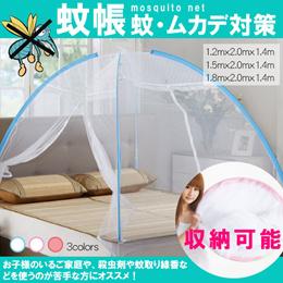蚊・ムカデ対策 蚊帳 夏の虫対策に 朝までぐっすり安眠