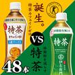 ★選べる 特茶 500ml×48本 サントリー 伊右衛門 特茶 体脂肪を減らすのを助けるので、体脂肪が気になる方に適しています。京都福寿園の茶匠が厳選