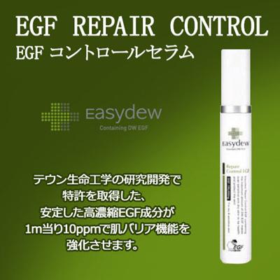 [EASYDEW]EGF コントロール セラム EGF REPAIR CONTROL[正規日本販売契約提携店][[韓国コスメ][イージーデュー]★送料無料★の画像