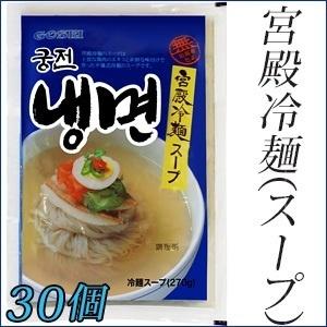 【韓国冷麺】宮殿冷麺スープ 30個の画像