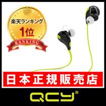 【送料無料】【日本正規代理店品】メーカー1年保証 / QCY QY7 Bluetooth 4.1【ワイヤレスで10M途切れなしでクリア音質!】 ワイヤレスイヤホン マイク内蔵 ハンズフリー 通話 APT-X CSR 8645 CVC6.0 ノイズキャンセリング搭載 防水 / 防汗 高音質スポーツイヤホン