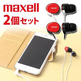 maxell 日立マクセル イヤホン 2個セット カナル バルク品 iPhone スマホ 1.2m 高音質 かわいい カナル型 エッグ ヘッドホン スマートフォン お買い得 HP-CN01-RE.[ゆうメール配送][送料無料]