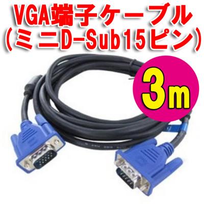 【送料無料】高音質VGAケーブル ディスプレイケーブル アナログRGBケーブル VGAケーブル ミニD-Sub 15pin(3列/15ピン/15pin)を使用したPCやディスプレイ用のケーブル [高画質なアナログ映像信号を伝送可能/ノートパソコン/グラフィックボード]【約3m】の画像
