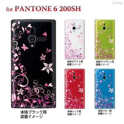 【PANTONE6 ケース】【200SH】【Soft Bank】【カバー】【スマホケース】【クリアケース】【フラワー】【花と蝶】 22-200sh-ca0076の画像
