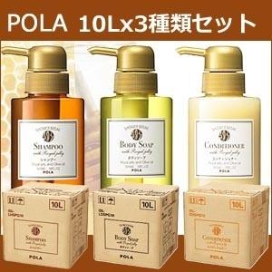 【送料無料】 500ml当り263円 POLA 【ポーラ】シャワーブレイク プラス 10Lx3種類セット ボディソープ・コンデ・ヘアソープ ( シャンプー) shampoo (詰替業務用 詰め替え)の画像
