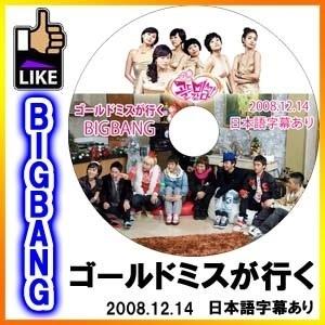 【韓流DVD K-POP DVD 韓流グッズ 】 ゴールドミスが行く[2008.12.14] ビッグバン BIGBANG / TOP G-DRAGON SOL D-LITE V.I / 韓国バラエティー番組の画像