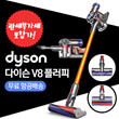 Dyson cyclone vacuum stick amp  handy cleaner (yellow) [vacuum cleaner] dyson V8 fluffy